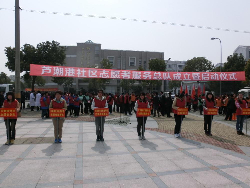 我校志愿者参与芦潮港社区志愿者服务总队成立暨启动仪式
