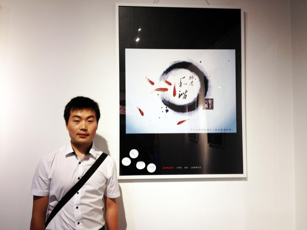 姚昌同学和他的作品《务实缔造和谐》