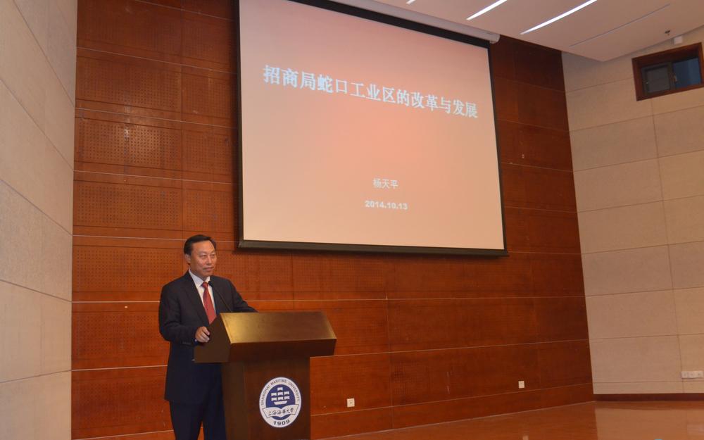 招商局蛇口工业区有限公司校园招聘宣讲会暨杨天平总