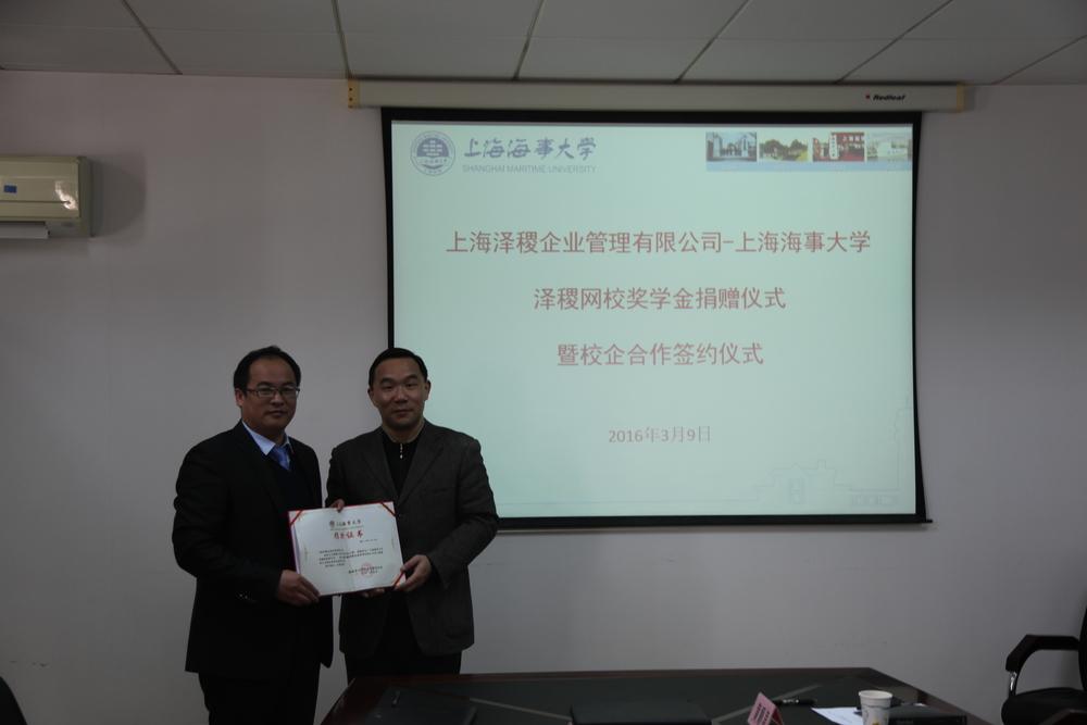王海威副校长向蒋望董事长颁发捐赠证书
