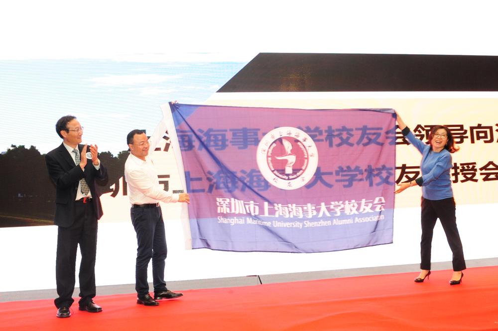 深圳市上海海事大学校友会授旗仪式