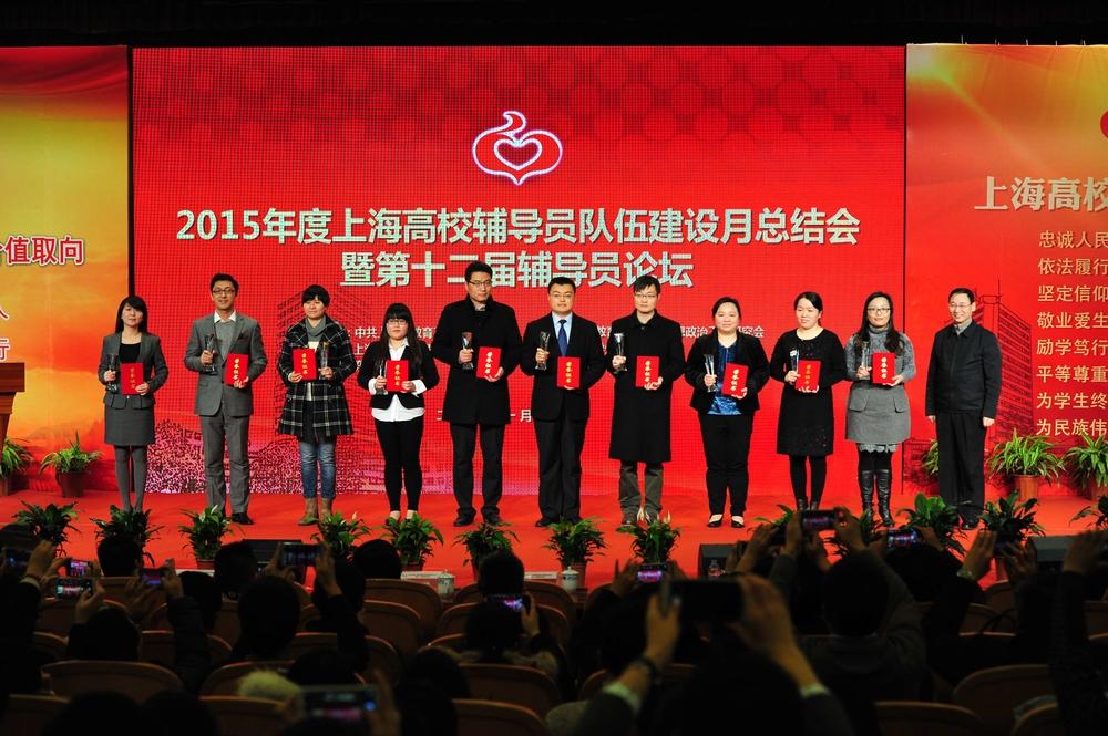 参加2015年上海高校辅导员年度人物颁奖大会