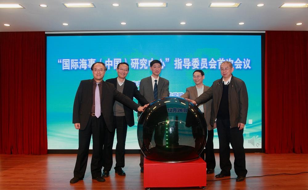国际海事(中国)研究中心启动仪式