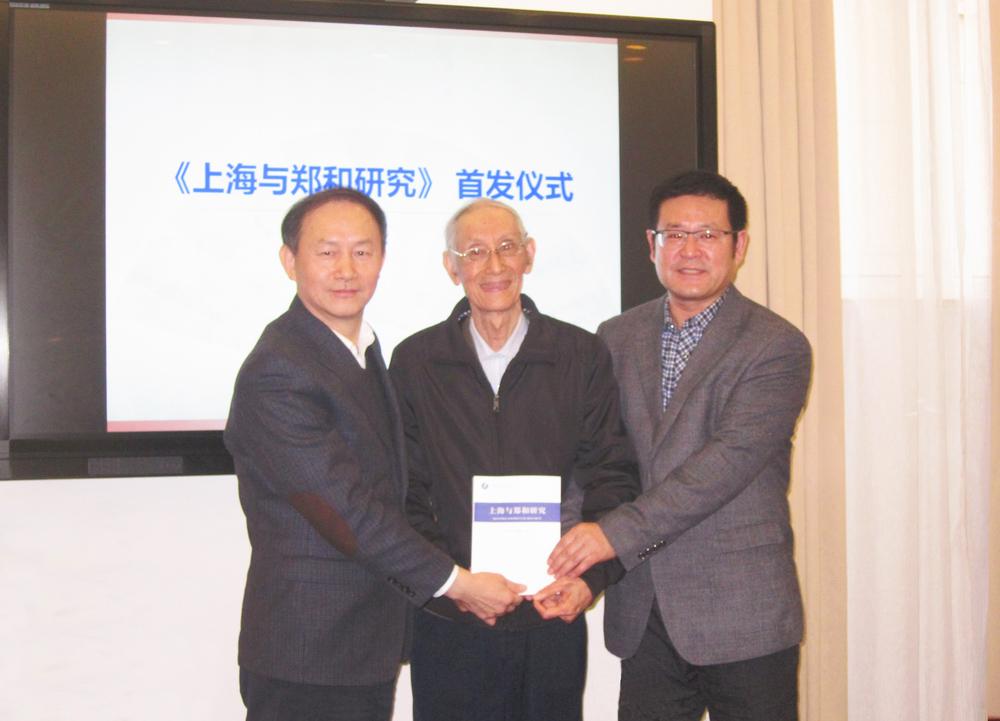 《上海与郑和研究》首发仪式