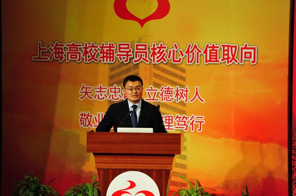 在2015年上海高校辅导员建设月总结大会上发言