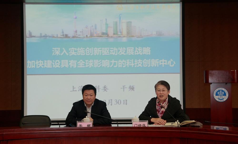 上海市科委副主任干频作报告