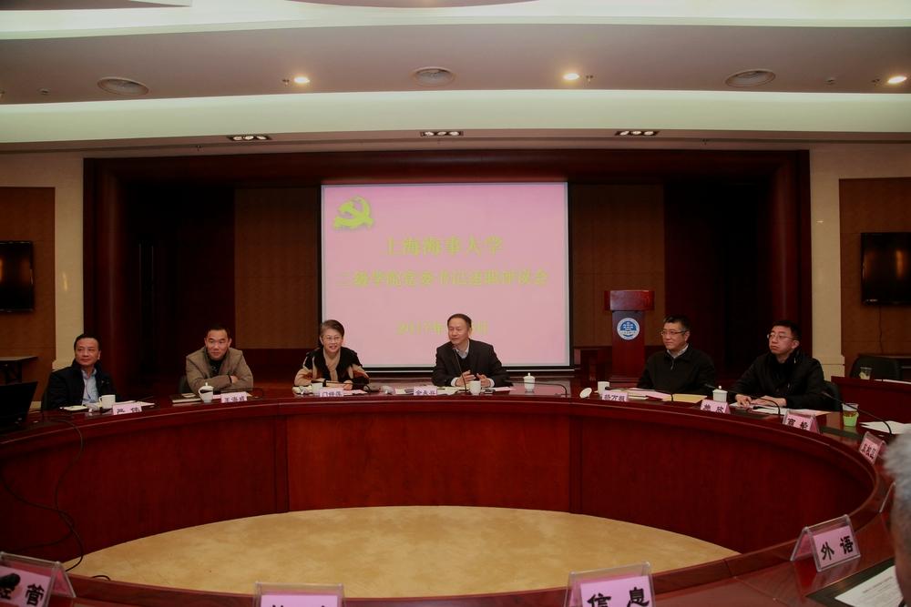 二级学院党委书记述职评议会会场