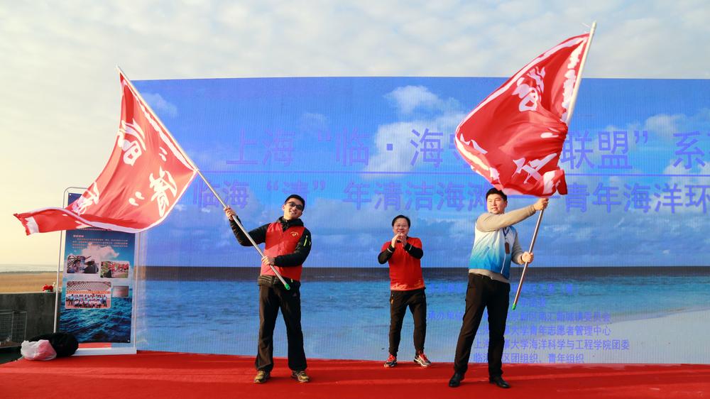 净滩活动启动仪式