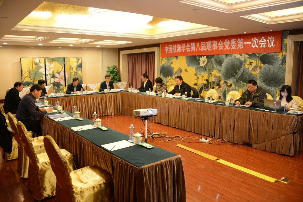 中国航海学会第八届理事会党委第一次会议