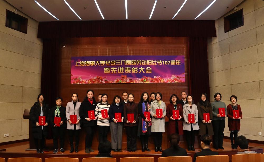 上海海事大学三八红旗手(教职工)
