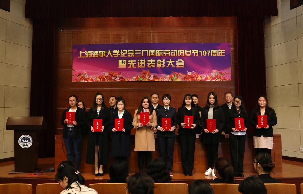 上海海事大学三八红旗手(学生)