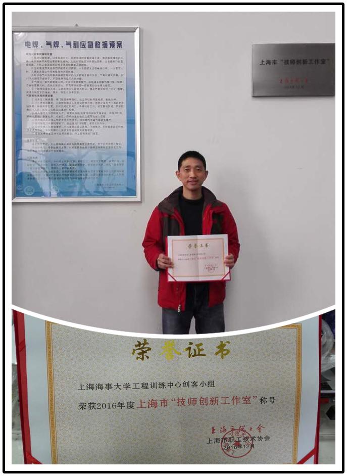"""获得上海市""""技师创新工作室""""称号"""