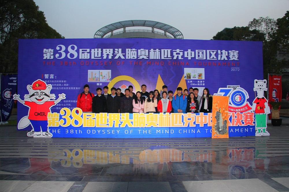 我校学生在第38届世界头脑奥林匹克中国区决赛中获佳绩