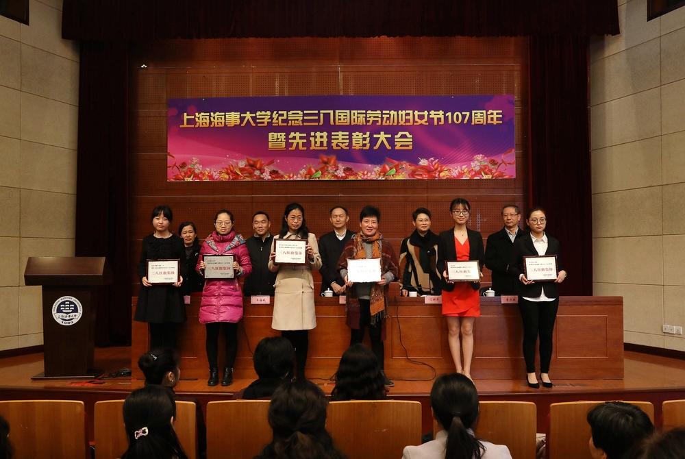 上海海事大学三八红旗集体