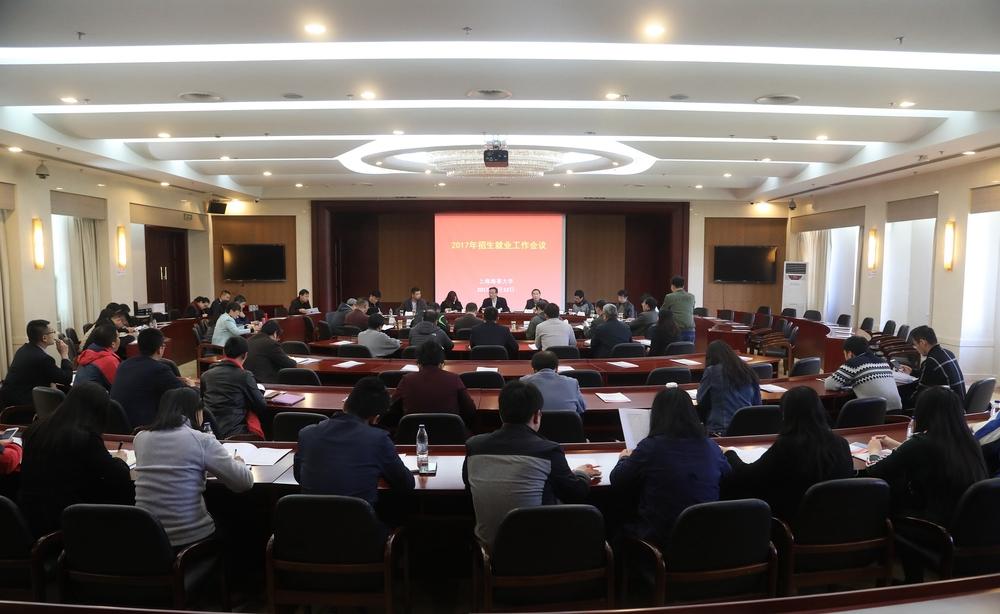 2017年招生就业工作会议会场