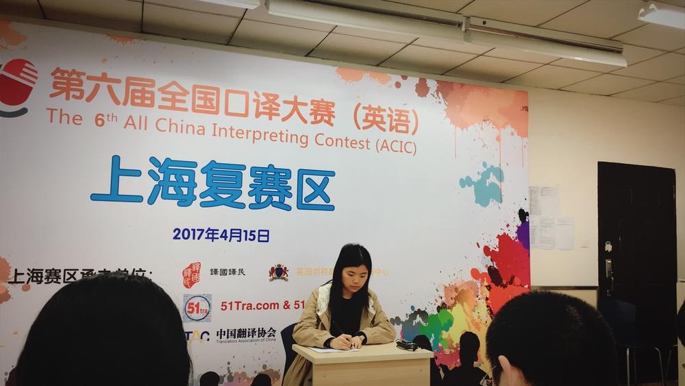 第六届全国口译大赛上海赛区复赛三等奖得主王怡雯正在比赛