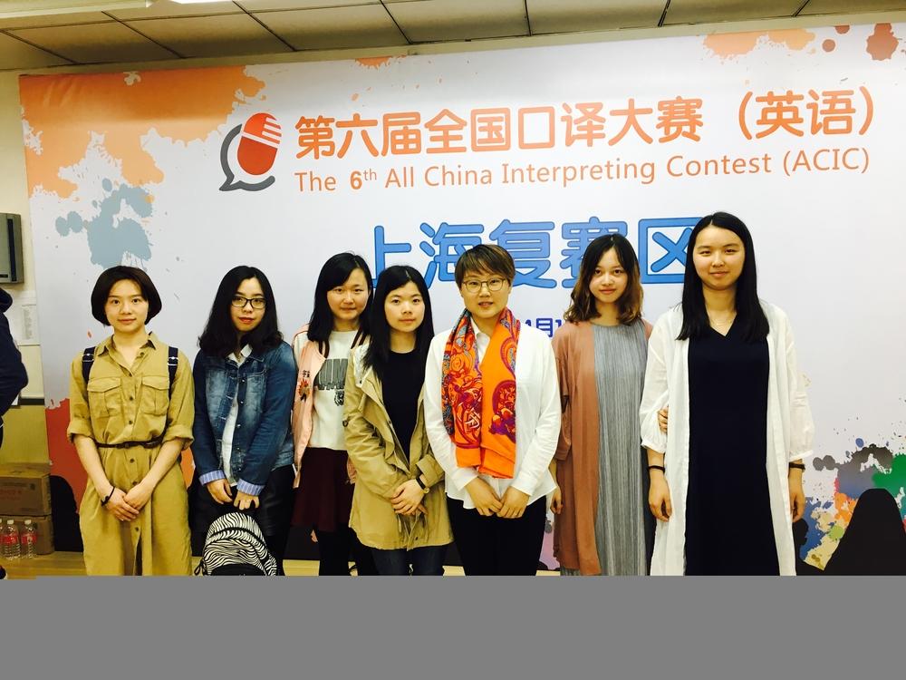第六届全国口译大赛上海赛区复赛上海海事大学参赛队伍