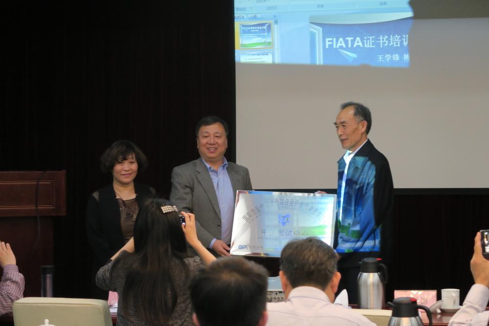 继续教育学院被授牌成立FIATA证书(中国)考试中心暨上海地区培训中心