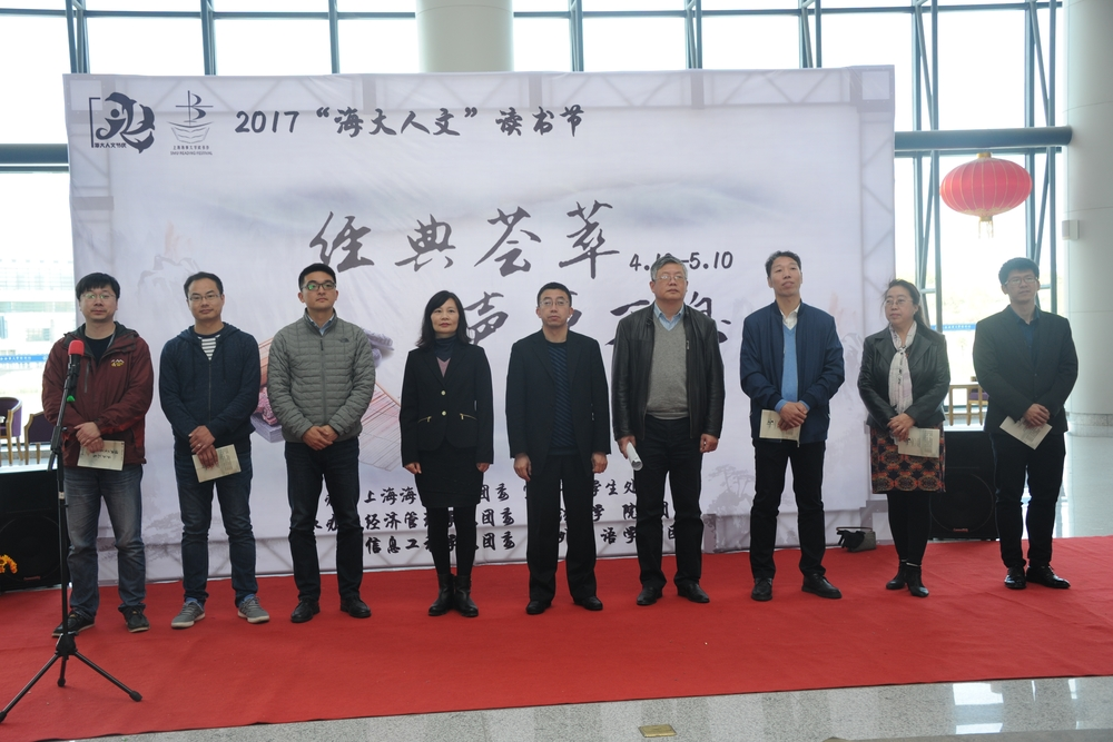 """我校2017""""海大人文""""节庆系列之读书节开幕"""