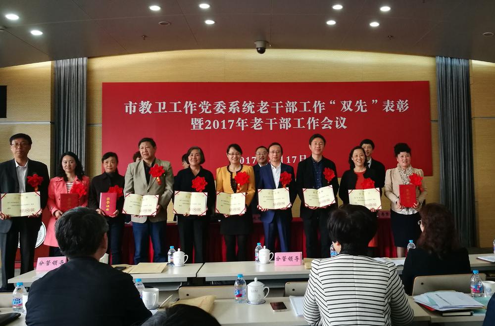 我校老干部办公室获上海市教卫党委表彰