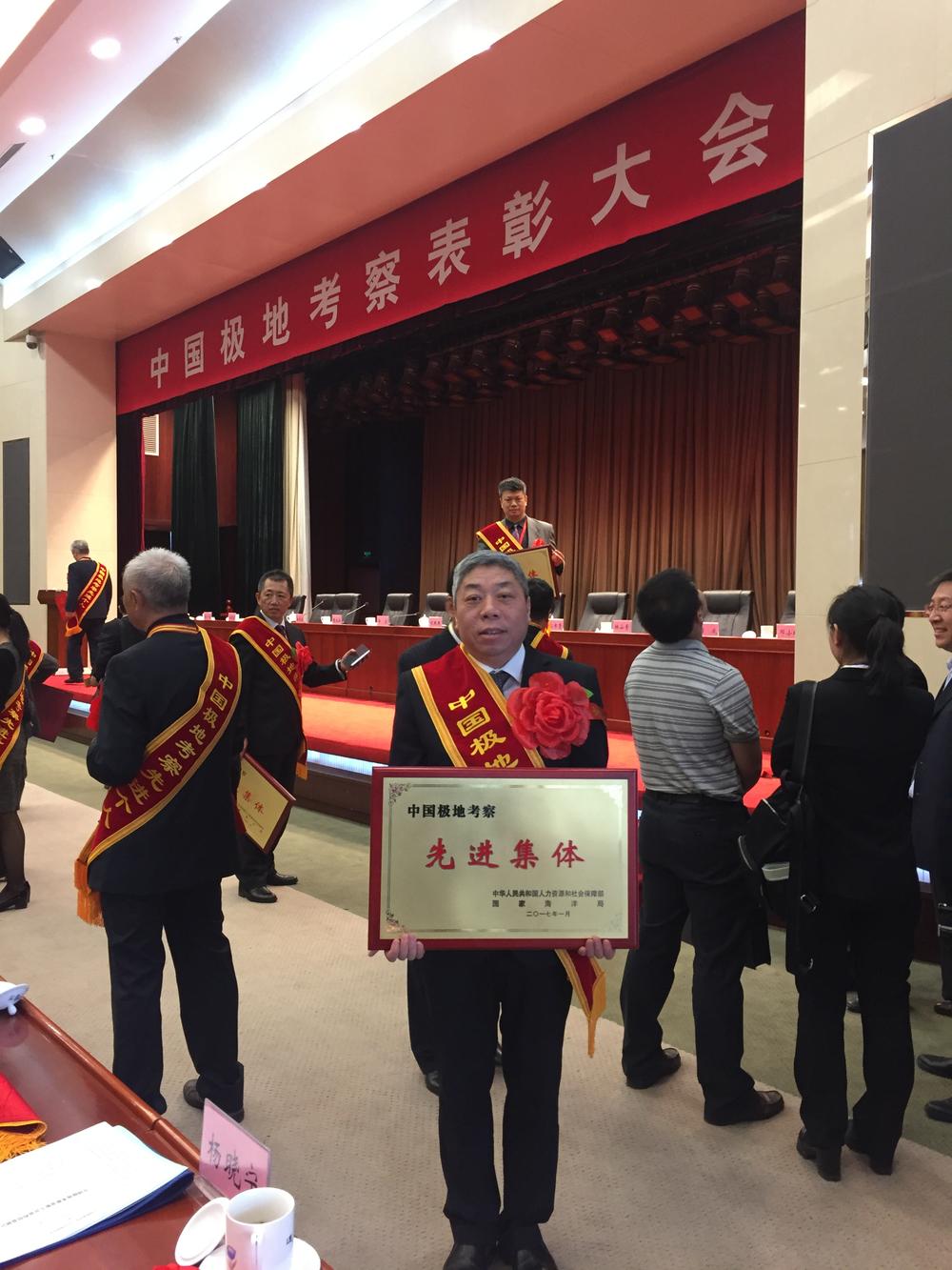 """我校商船学院荣获""""中国极地考察先进集体""""称号"""
