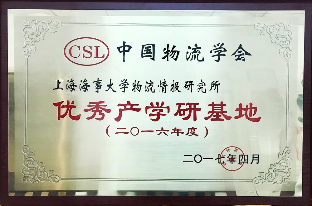 """我校物流情报研究所荣获""""2016年度中国物流学会优秀产学研基地"""""""
