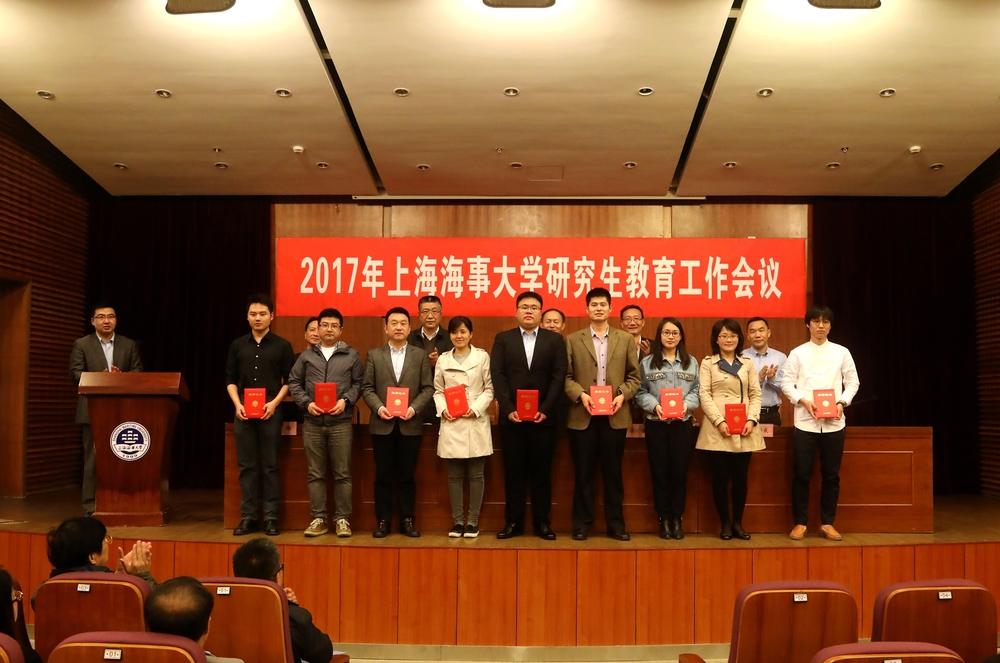优秀专业学位研究生教育实践基地颁奖仪式