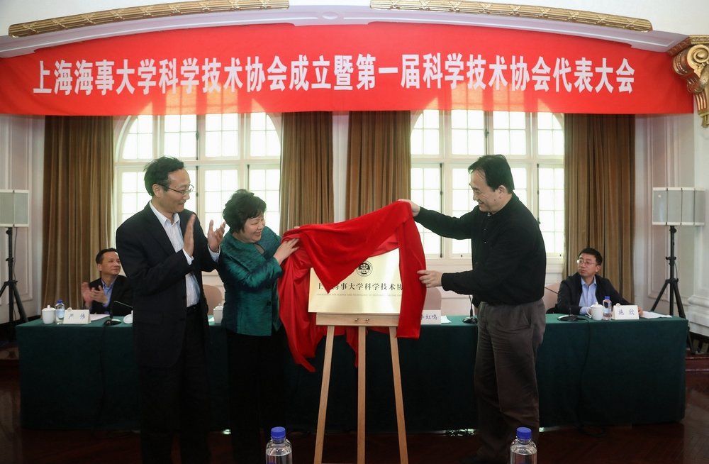 黄有方校长、市科协李虹鸣副主席和市教委蒋红巡视员为上海海事大学科学技术协会揭牌