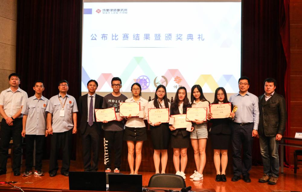 模拟法庭竞赛颁奖仪式