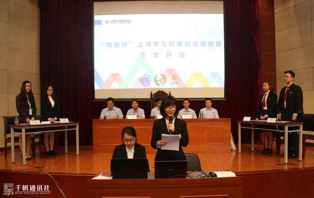 模拟法庭竞赛现场