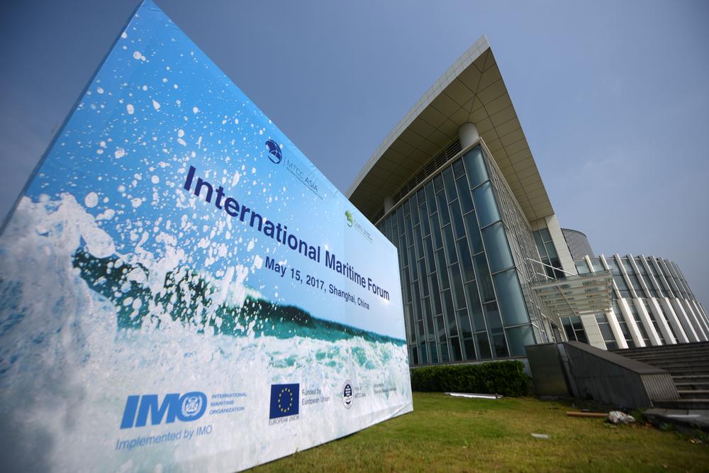 上海国际海事亚洲技术合作中心(MTCC-Asia)正式成立