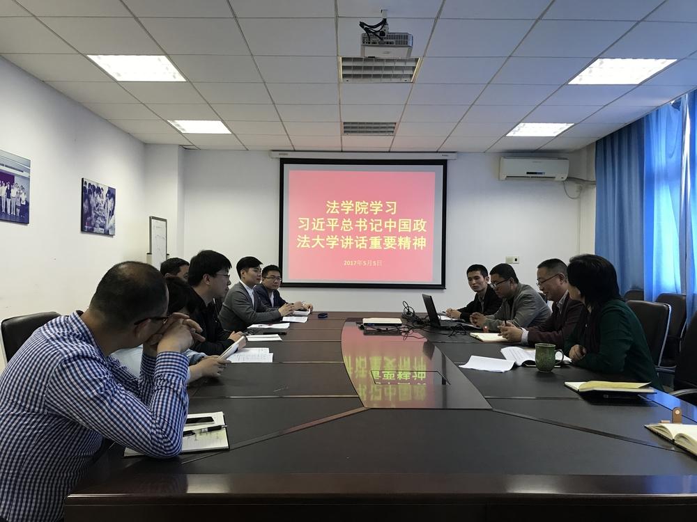 法学院教师座谈学习习总书记视察中国政法大学重要讲话精神