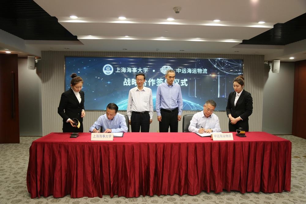 我校与中远海运物流签署战略合作框架协议