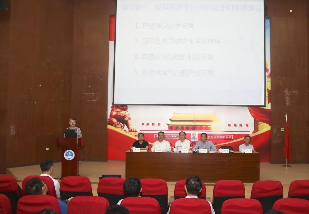 门妍萍副书记传达上海市高校思想政治工作会议精神