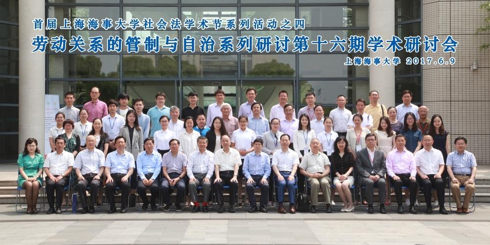 首届上海海事大学社会法学术节合影