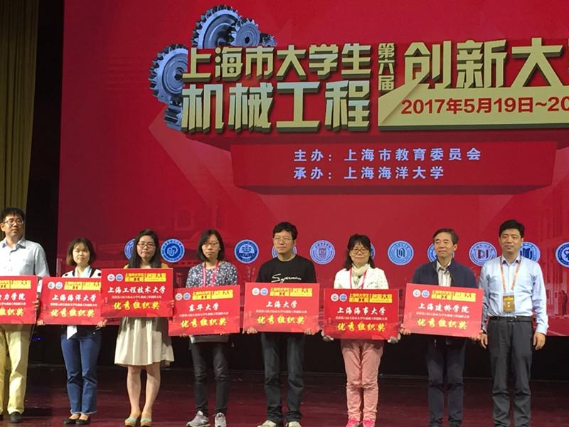 我校学生在第六届上海市大学生机械工程创新大赛中获佳绩