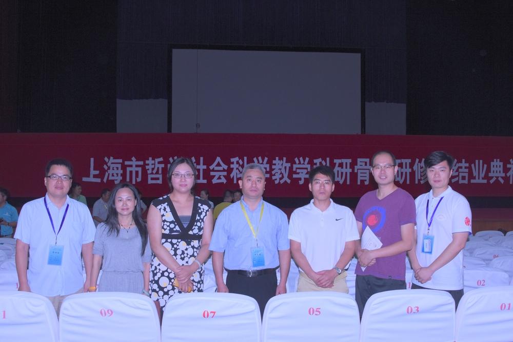 我校7名教师参加2017年上海市哲学社会科学教学科研骨干研修班