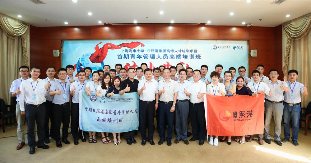上海海事大学—日照港集团首期青年管理人员高端培训班结业典礼现场