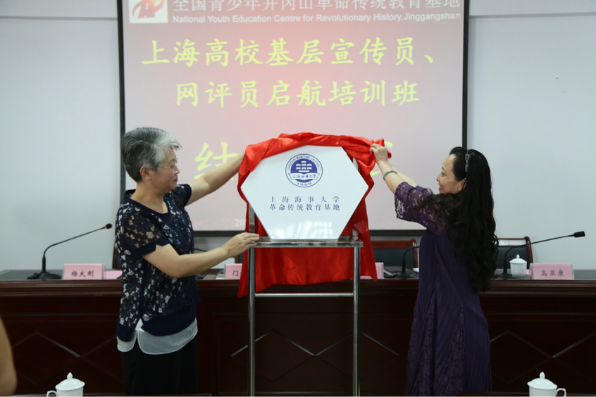 门妍萍副书记和刘文兰副书记共同为基地揭牌