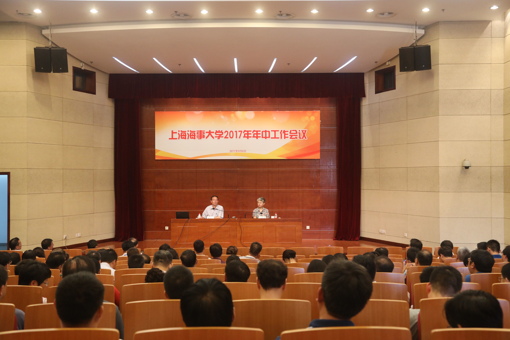 2017年年中工作会议现场
