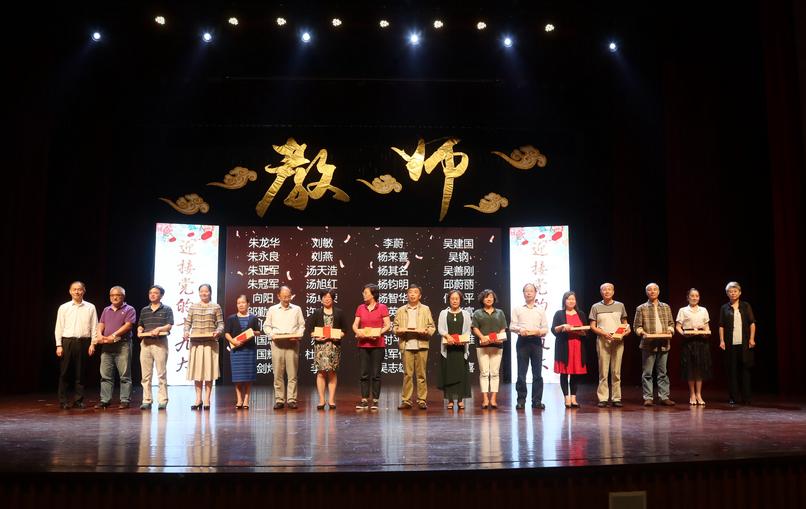 金永兴书记、门妍萍副书记为从事教育工作30年的教师颁证发书2