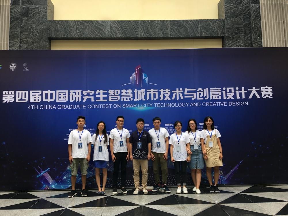 我校研究生在第四届全国研究生智慧城市技术与创意设计大赛中获