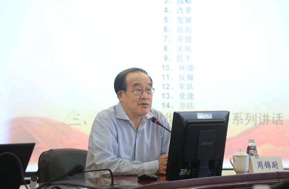 周锦尉教授作报告