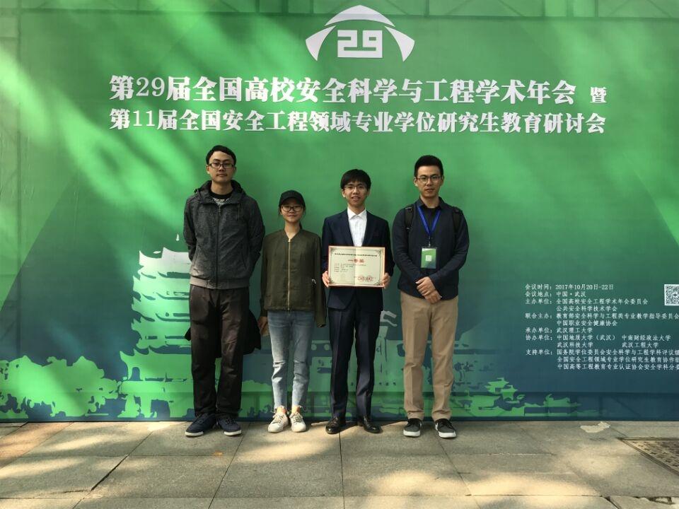 我校学生在第三届全国高校安全科学与工程大学生实践与创新作品大赛中获佳绩
