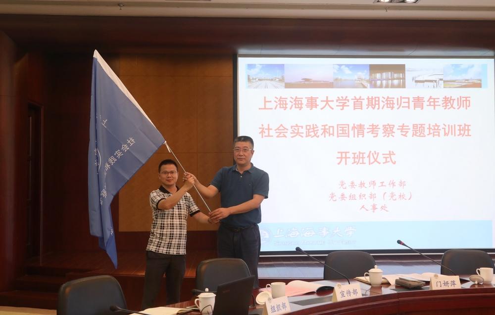 杨万枫副校长为首期海归青年教师社会实践和国情考察专题培训班授旗