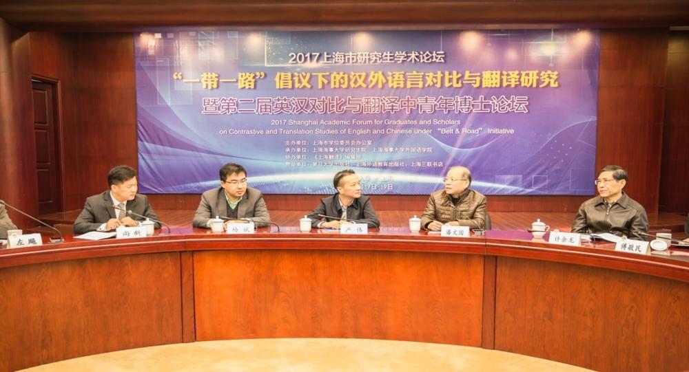 2017年上海市研究生学术论坛在我校召开