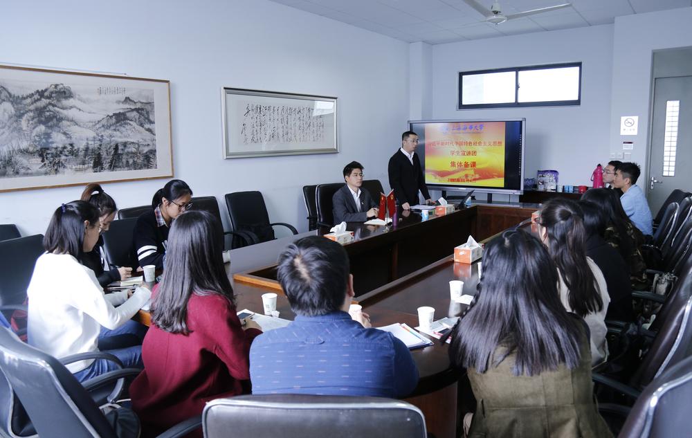 11月4日学生宣讲团集体备课