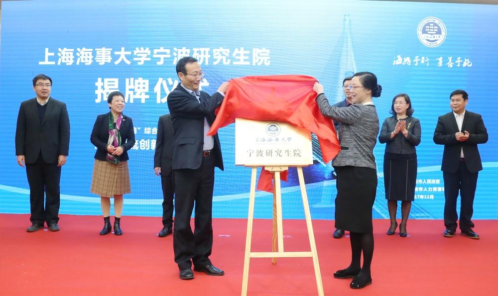 许亚南副市长和黄有方校长共同为宁波研究生院揭牌