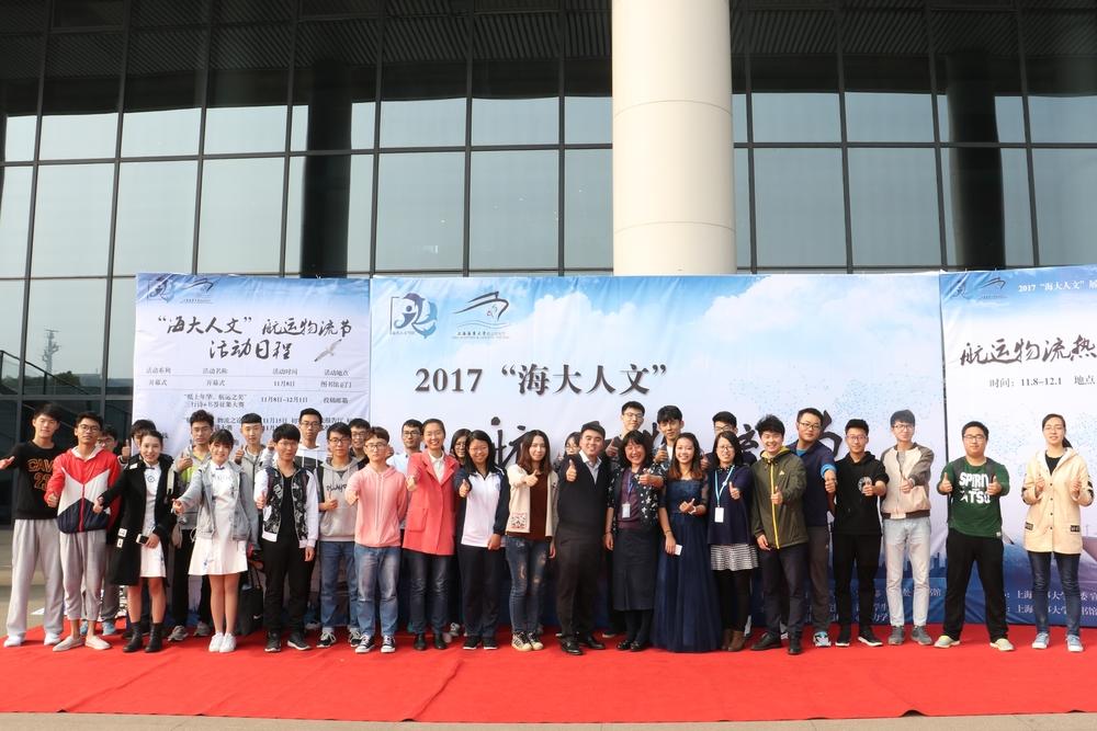 """2017""""海大人文""""航运物流节开幕"""