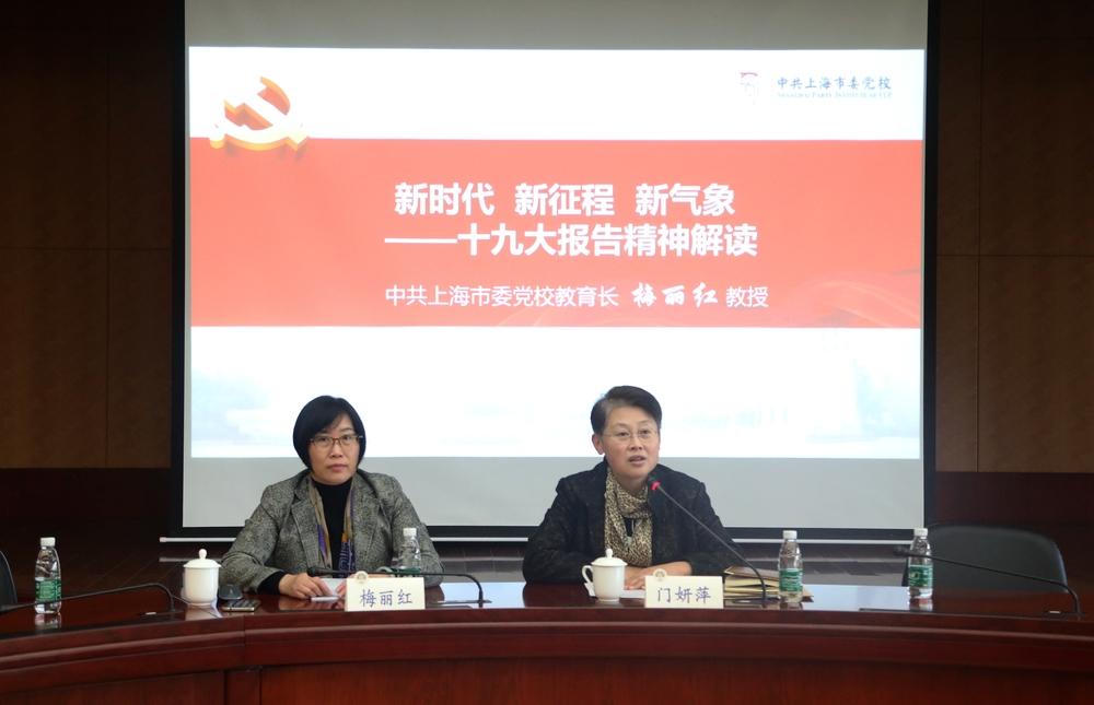 上海市委党校梅丽红教授来校作报告